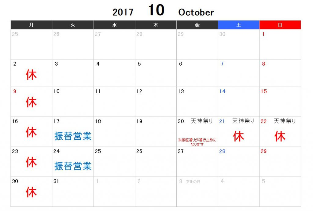 本店カレンダー2